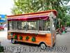 全国和平餐车加盟移动餐车多功能冰激凌车电动四轮车
