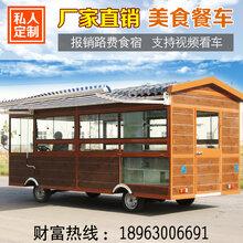 厂家小吃电动车冷饮车木屋餐车
