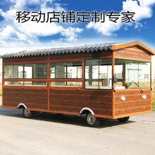 通硕定制多功能移动街景车水果车
