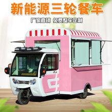 电动小吃车餐车千元创业