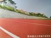 全塑型自结纹跑道材料面层环保跑道材料价格