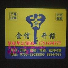东莞鼠标垫厂家
