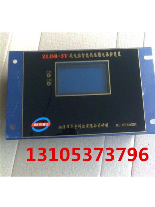 ZLDB-5T