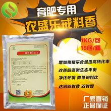 提高禽畜生产力的微生物饲料添加剂戒料香
