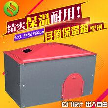 哪个厂家的保温箱质量好呢?