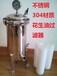 不锈钢滤芯式花生油过滤器过滤精度高过滤后可直接装瓶