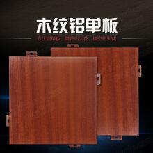 木纹铝单板铝单板仿木纹包柱铝单板设计安装定制仿木纹铝单板
