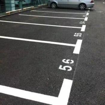 重庆充电车位划线公司,专业充电停车位划线