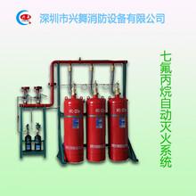深圳兴舞七氟丙烷药剂兴舞直销七氟丙烷灭火装置消防设备性价比最高