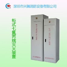 七氟丙烷药剂厂家深圳兴舞长期有效供应柜式七氟丙烷自动灭火系统优质气体灭火装置