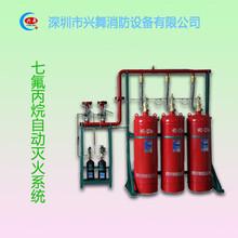 七氟丙烷厂家深圳兴舞供应优质七氟丙烷灭火装置管网七氟丙烷