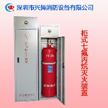 七氟丙烷气体厂家深圳兴舞厂家直销七氟丙烷灭火装置灭火系统