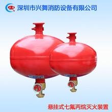 深圳兴舞悬挂式七氟丙烷自动灭火系统消防设备不二之选