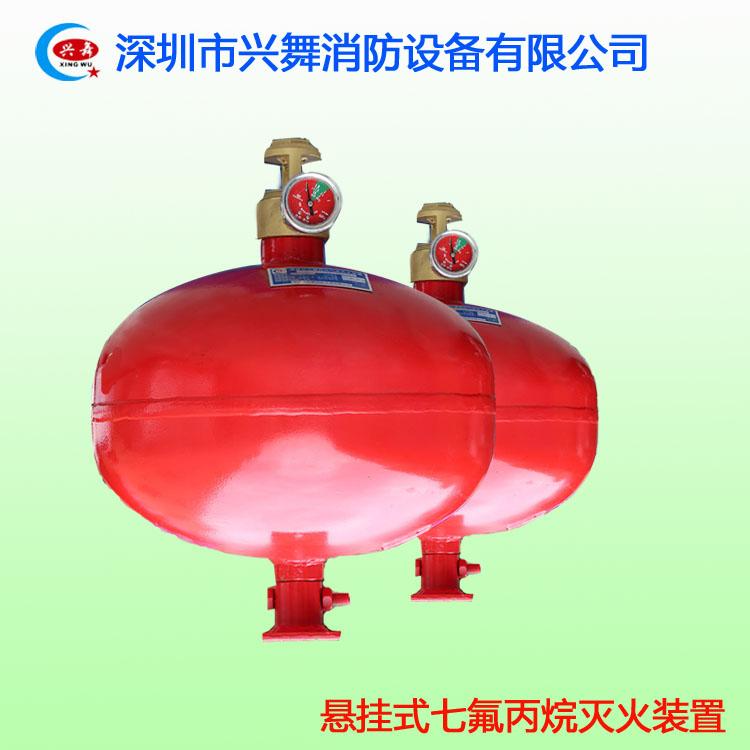 深圳兴舞气溶胶七氟丙烷灭火器消防设备厂家直销