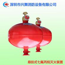 七氟丙烷悬挂型号齐全七氟丙烷气体自动灭火装置3C认证