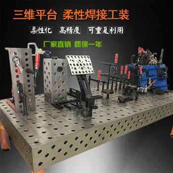 鑄鐵三維柔性焊接平臺工裝夾具生鐵多孔定位焊接平板機器人工作臺