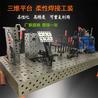 三維柔性焊接平板