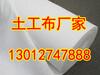 宿州土工布厂家—有限公司、欢迎您
