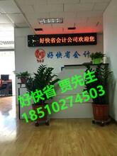 昌平北七家工商登记、财务管理,云代帐记账