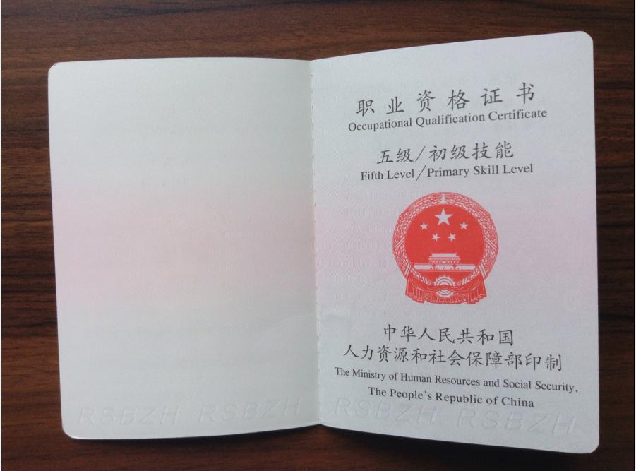 【全国建构筑物消防员证火热报名中】_黄页8
