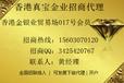 香港真宝贵金属平台利润空间大高返佣招商