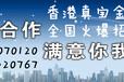 香港真宝招商公司代理个人代理投资者也可以参与