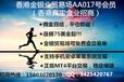 ZB一级代理商平台香港真宝金业招商