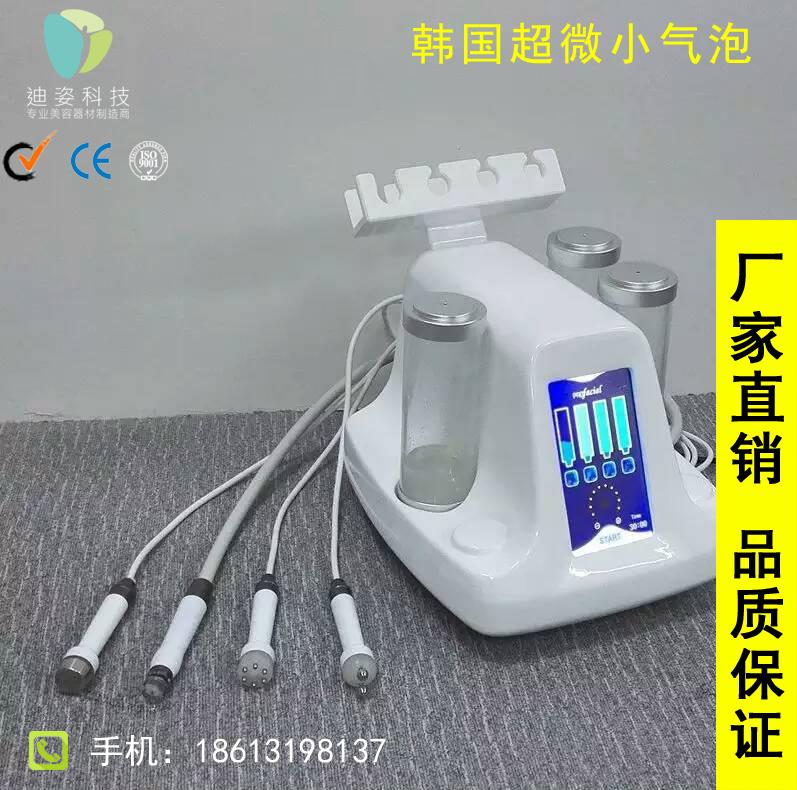 超微韩国小气泡美容仪器电动洁面仪水氧机注氧仪脸部清洁美容仪