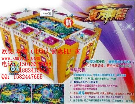 虎鹤双行游戏机