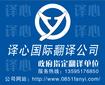贵阳教育厅学历认证翻译公司唯一指定译心翻译公司图片