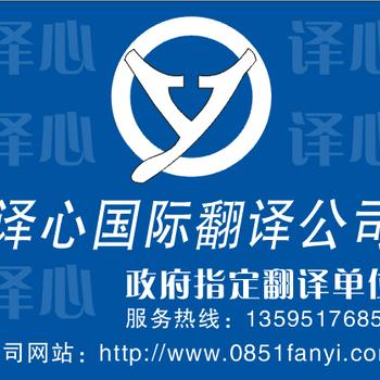 贵阳英语韩语日语翻译公司译心翻译贵阳公司