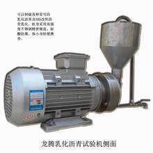 沥青乳化机乳化设备胶体磨图片