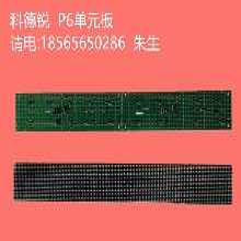 KDR批发LED车载单元板P6(恒流)户外单元板户外单元板LED户内单元板车载屏单元板出租车顶屏单元板图片