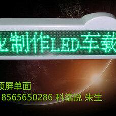 公交车led车载屏 ,LED驾校车顶屏 ,LED警车顶屏 ,LED出租车顶屏