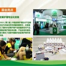 2017年北京皮革皮具护理用品技术产品展览会