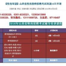 山西省特岗教师招聘考试培训16日开课