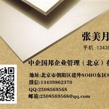 北京投资担保壳公司转让流程