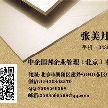 北京财富集团壳公司转让价格