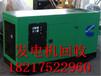 杨州发电机回收,杨州二手发电机回收,杨州柴油发电机回收