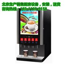 五头商用现调机热饮奶茶制作机现调果汁咖啡的机器冷热饮料现调机