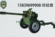 西安气炮枪厂家供合法气炮枪-新款气炮枪-儿童游乐设备-振宇协和美式榴弹炮