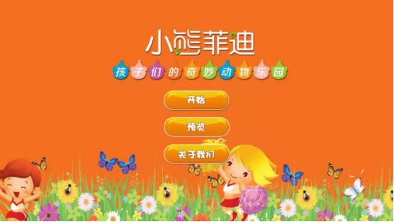小熊菲迪亲子3d益智玩具ar3d玩具