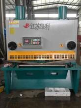 江苏锋利QC12Y-4×6000液压摆式剪板机模具设备