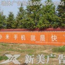 四川墙体广告、凉山刷墙广告发布、墙体广告效果
