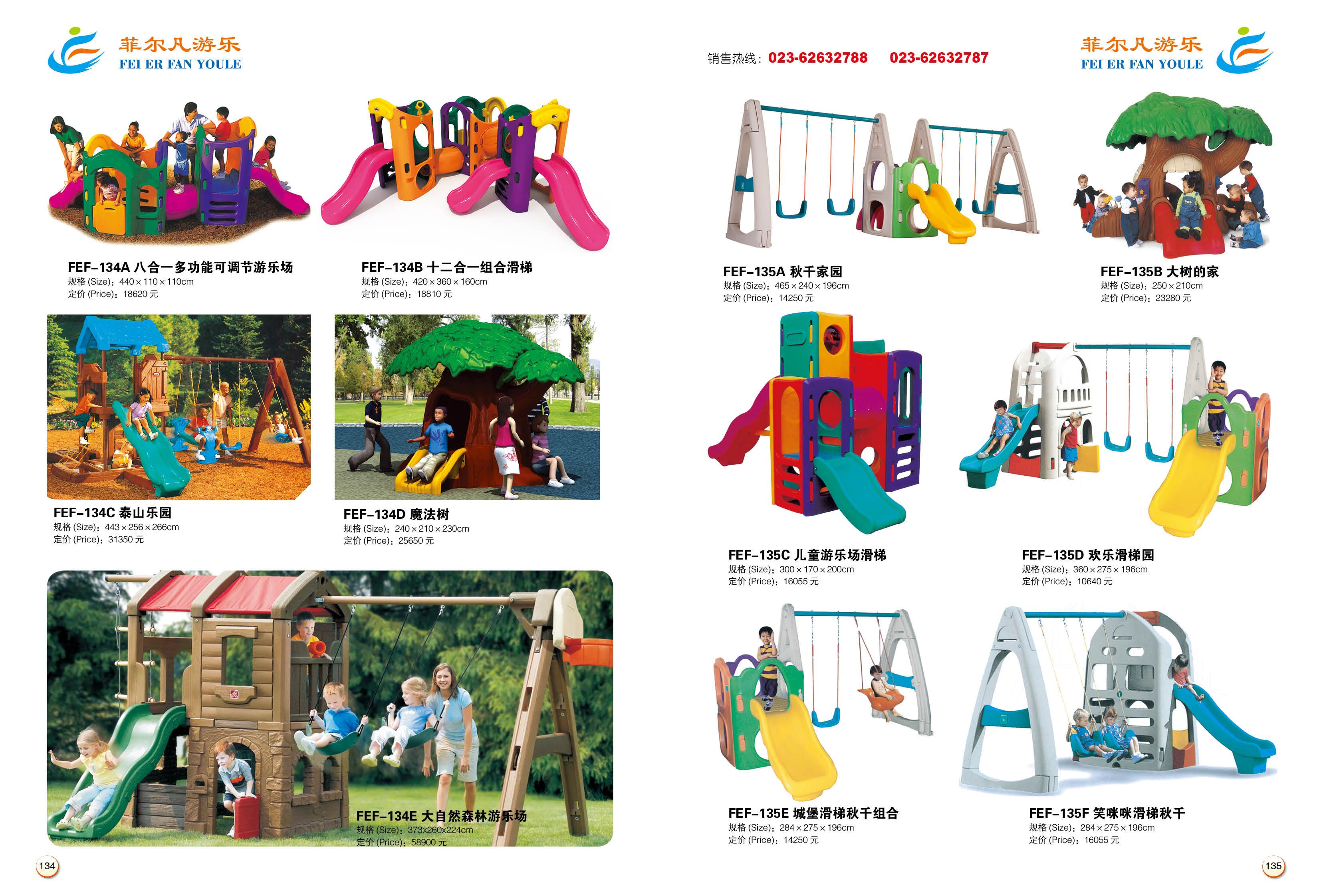 重庆游乐设施幼儿园配套儿童益智玩具