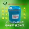 青岛强力除垢剂系列直销工业循环水水垢清洗剂管道水垢除垢剂