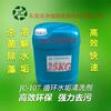 济宁机械厂管道循环水除垢剂管道除垢除锈剂环保强力除垢剂