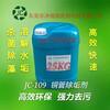 济南青岛啤酒厂铜管道水垢要用什么清除铜管除垢剂管道水垢清洗剂