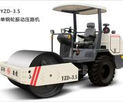 3.5吨压路机_单钢轮压路机_路捷重工_洛阳金晓机械图片