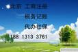 北京补缴社保公司